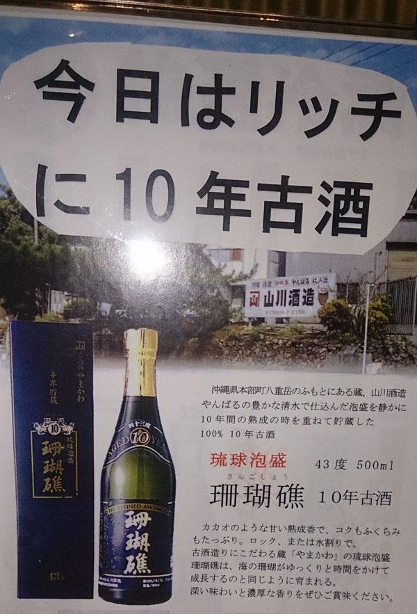 瑚礁10年古酒43度500ml