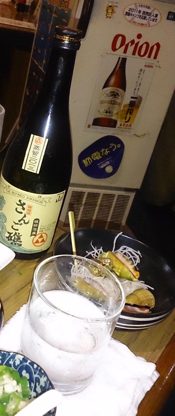 さんご礁一般酒30度720ml