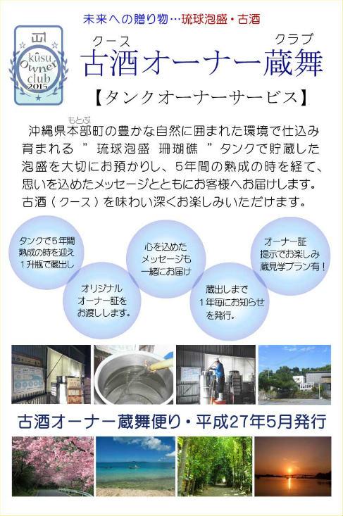 ownerotayori2015